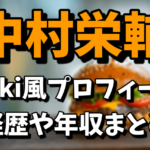 中村栄輔(モスバーガー社長)のwiki風プロフィール|経歴や年収まとめ【カンブリア宮殿】2021年3月25日放送