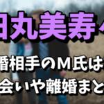 田丸美寿々の結婚相手のジャーナリストのM氏は誰?出会いや離婚の真相まとめ
