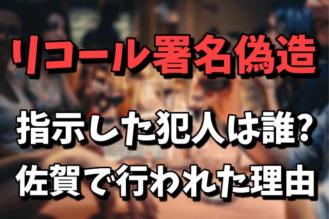 大村秀章(愛知県知事)のリコール署名偽造を指示した犯人は誰?佐賀で行われた理由!