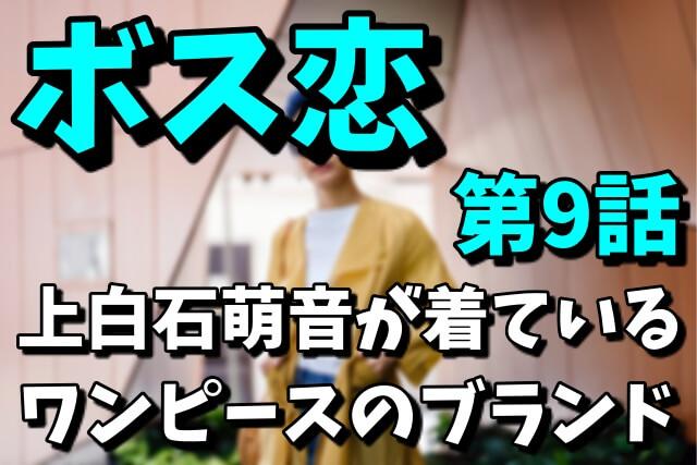 【ボス恋第9話】上白石萌音のネイビーのワンピースのブランドはどこ?カラー/サイズ/値段や購入方法まとめ(2021年3月9日放送)