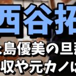【永島優美の旦那】西谷拓の職業はフジテレビ!年収や元カノは誰なの?