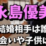 永島優美の旦那の30代ディレクターは誰?出会いや子供の予定が気になる!