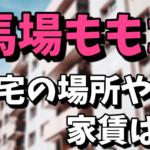 馬場ももこの自宅の場所はどこ?家賃が気になる!【所JAPAN】2021年3月8日放送