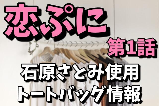 【恋ぷに第1話】石原さとみのグリーンのトートバッグのブランドはどこなの?値段や通販での購入方法をチェック!(2021年4月14日放送スタート)