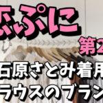 【恋ぷに第2話】石原さとみ着用のイエローのブラウスのブランドを調査!値段や通販での購入方法は?(2021年4月21日放送)