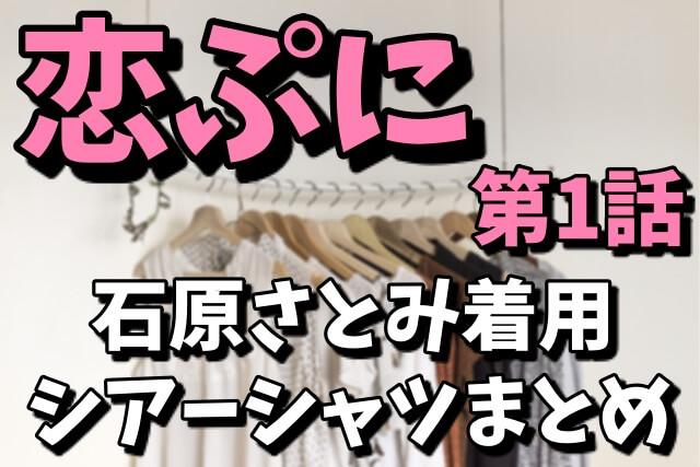 【恋ぷに第1話】石原さとみのオフホワイトのシアーシャツのブランドはどこ?カラー/サイズ/値段や購入方法まとめ(2021年4月14日放送)