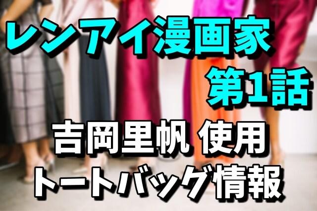 【レンアイ漫画家第1話】吉岡里帆のグレーのトートバッグのブランドが気になる!値段や通販での購入方法を調査!(2021年4月8日放送)