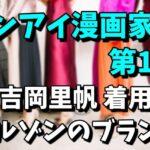 【レンアイ漫画家第1話】吉岡里帆のパープルのブルゾンのブランドはどこ?値段や通販での購入方法まとめ(2021年4月8日放送)