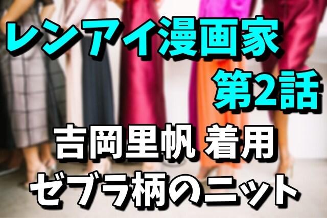 【レンアイ漫画家第2話】吉岡里帆のゼブラ柄のニットのブランドはどこ?値段や通販での購入方法まとめ(2021年4月15日放送)