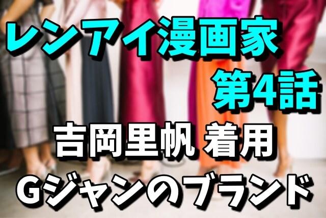 【レンアイ漫画家第4話】吉岡里帆のホワイトのGジャンのブランドは!値段や通販はあるの?(2021年4月29日放送)