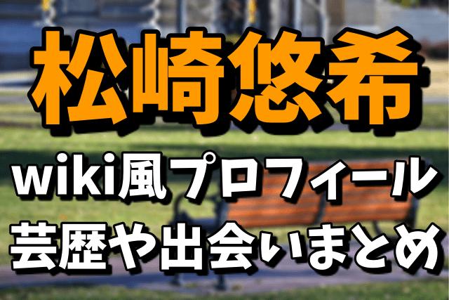 松崎悠希(狩野英孝の同級生)のwiki風プロフィールや芸歴|出会いやハリウッドを目指したきっかけまとめ