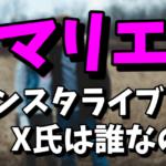 【マリエのインスタライブ】パートナーのライフスタイルブランド会社社長X氏は誰なの?名前も確定か!