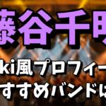 藤谷千明(ヴィジュアル系ライター)のwiki風プロフィール|きっかけやおすすめのバンドまとめ【マツコの知らない世界】2021年4月6日放送