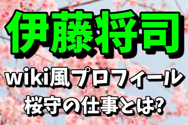 伊藤将司(吉野山桜守)のwiki風プロフィール|仕事内容やきっかけが気になる!【情熱大陸】2021年4月4日放送
