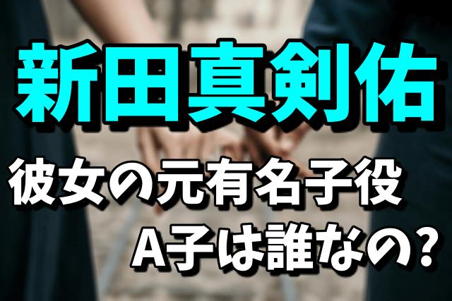 新田真剣佑の彼女の元有名子役A子は誰なの?名前や出会いまとめ!