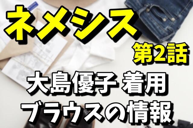 【ネメシス第2話】大島優子のイエローのブラウスのブランドはどこ?値段や通販での購入方法まとめ(2021年4月18日放送)