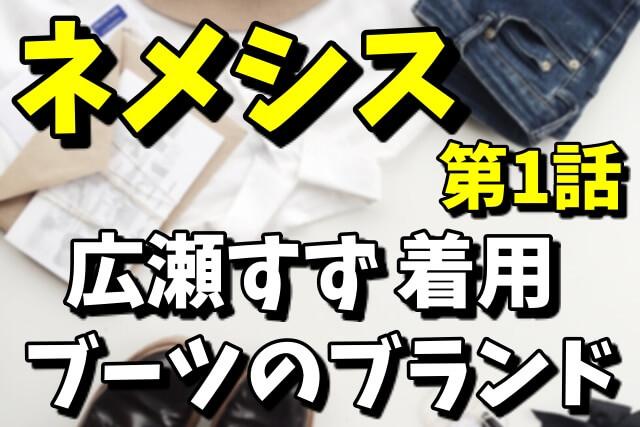 【ネメシス第1話】広瀬すずのレッドのブーツのブランドはどこ?値段や通販での購入方法まとめ(2021年4月11日放送)