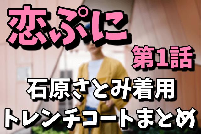 【恋ぷに第1話】石原さとみのライトグリーンのトレンチコートのブランドはどこ?カラー/サイズ/値段や購入方法まとめ(2021年4月14日放送)