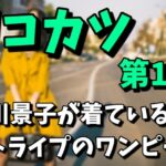 【リコカツ第1話】北川景子の着ているストライプのワンピースのブランドをチェック!値段や通販での購入方法は?(2021年4月16日放送)