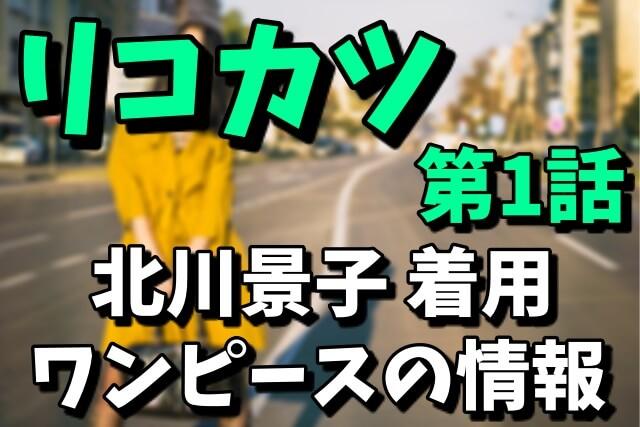 【リコカツ第1話】北川景子のネイビーのワンピースのブランドを調査!値段や通販での購入方法は?(2021年4月16日放送)