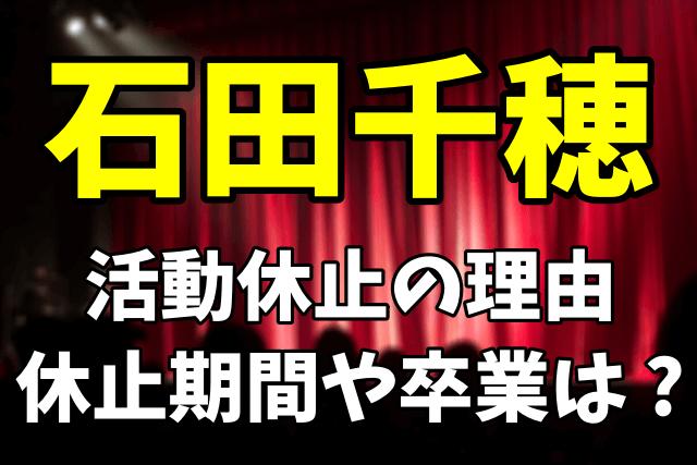 石田千穂(STU48)の活動休止の理由は体調不良!休止期間や卒業は?
