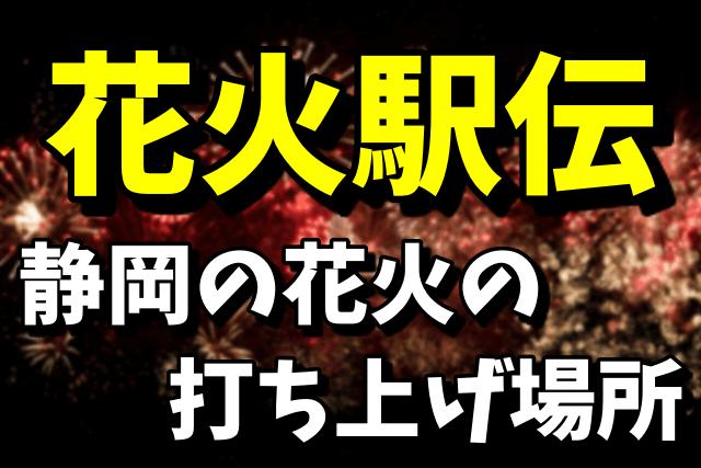 【花火駅伝】静岡の花火の打ち上げ場所が確定!どこで観れるの?
