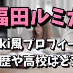 福田ルミカ(モデル)のwiki風プロフィール|芸歴や通っている高校はどこ?