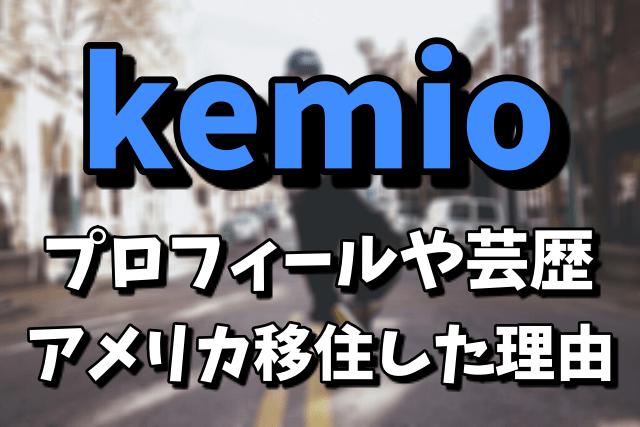 kemio(けみお)のプロフィールや芸歴|アメリカ移住した理由まとめ【マツコ会議】