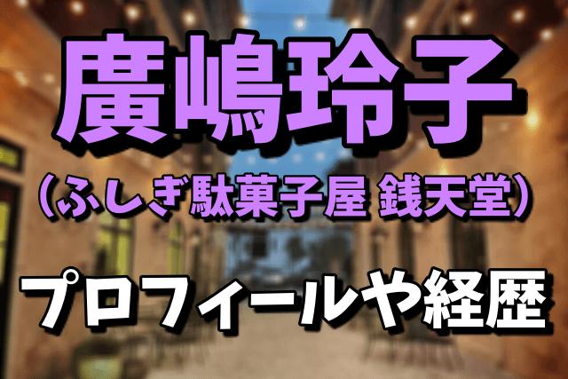 【ふしぎ駄菓子屋銭天堂】廣嶋玲子のプロフィールや経歴|書き始めたきっかけ