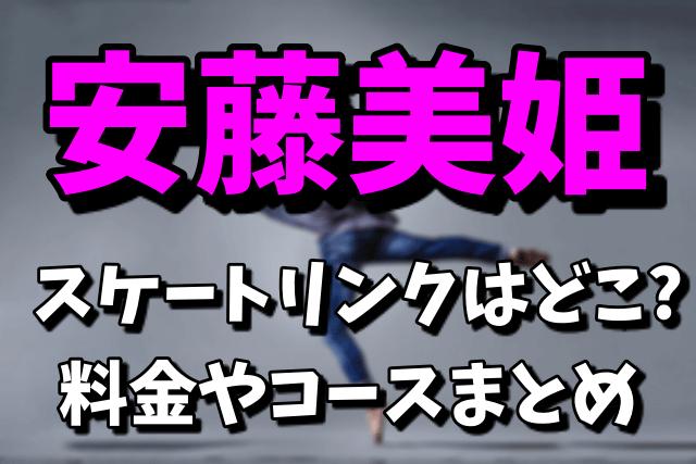 安藤美姫の娘が通うスケートリンクの場所はどこ?料金やコースまとめ