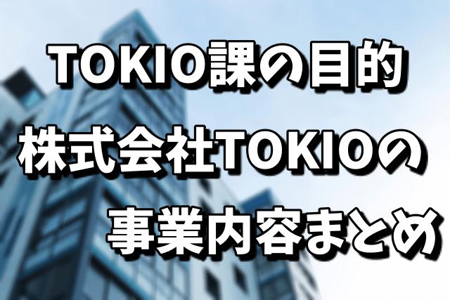 TOKIO課(福島県庁)は本当なの?目的や株式会社TOKIOの事業内容まとめ