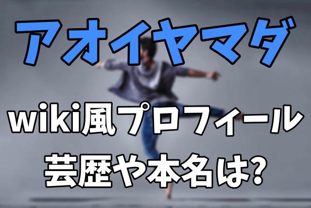 【東京オリンピック閉会式のダンサー】アオイヤマダのwiki風プロフィール!芸歴や本名なの?