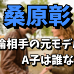 桑原彰の不倫相手の元モデルのA子は清水富美加(千眼美子)!出会いのきっかけのX氏は誰?