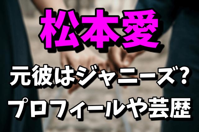 松本愛(モデル)の元彼はジャニーズ?芸歴やハーフなのかを調査!